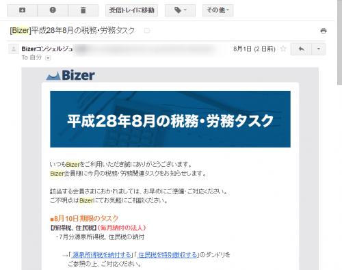 Bizerから送られる毎月のタスクについてのメール