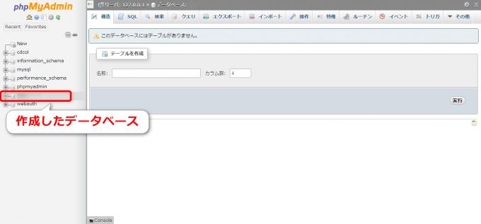 phpMyAdminで作成されたデータベース