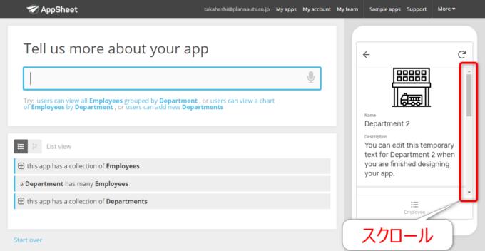 AppSheetのアイデアでキーワードを追加してアプリを変更