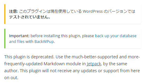 Markdown on Save Improvedは廃止されました