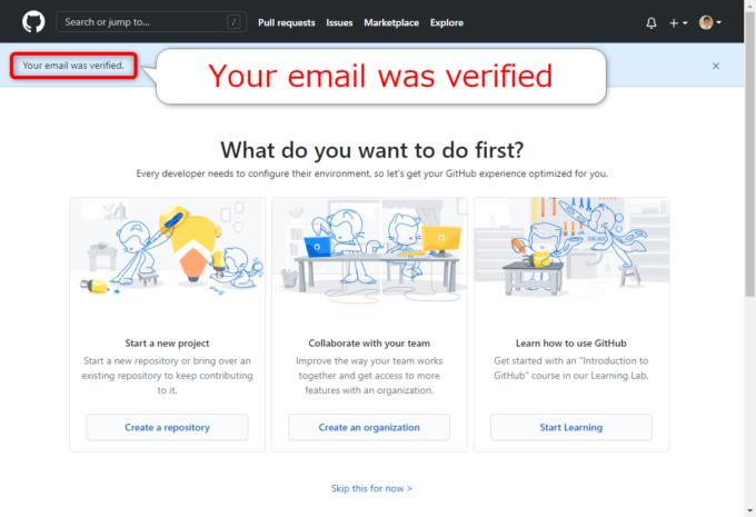 GitHubのメールアドレス確認完了画面