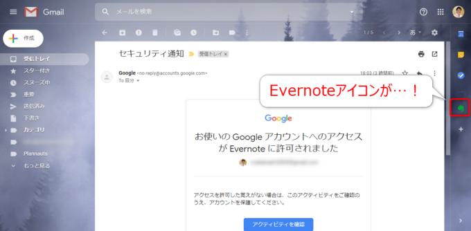 Evernote for Gmailのアイコンをクリック