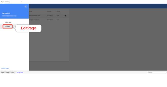 App Makerのナビゲーションメニューを操作する