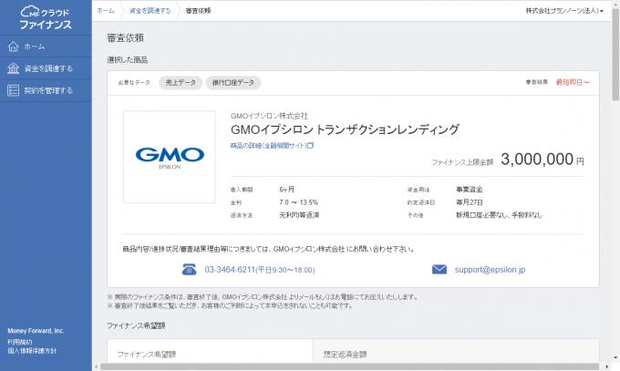 GMOイプシロントランザクションレンディングの商品情報