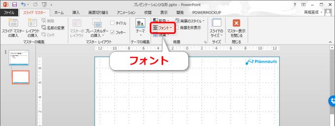 PowerPointのスライドマスターのフォント