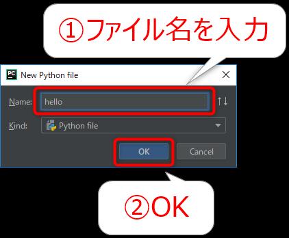 PyCharmでpyファイルのファイル名を入力する