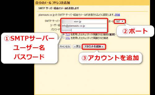 GmailでSMTPサーバーの設定を入力する