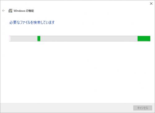 Windowsの機能ウィンドウ2