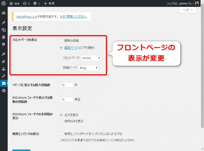 フロントページの表示設定を変更