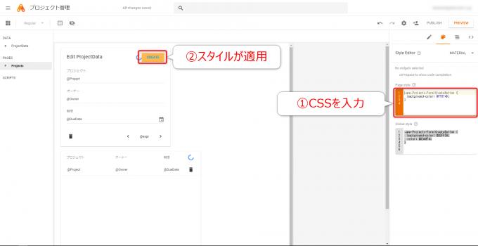 App MakerでPage styleにCSSを設定