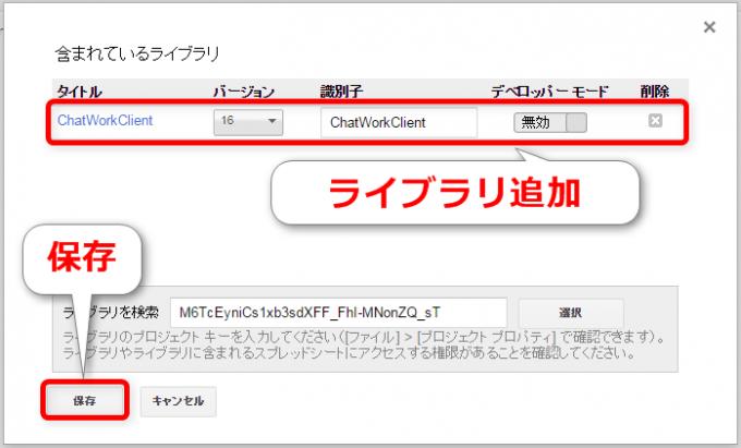 ChatWorkClientライブラリを追加