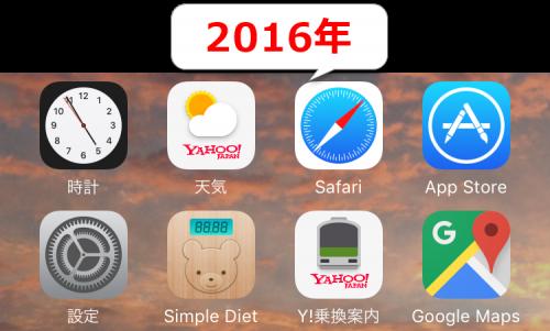 2016年iPhone6のホーム1,2列目