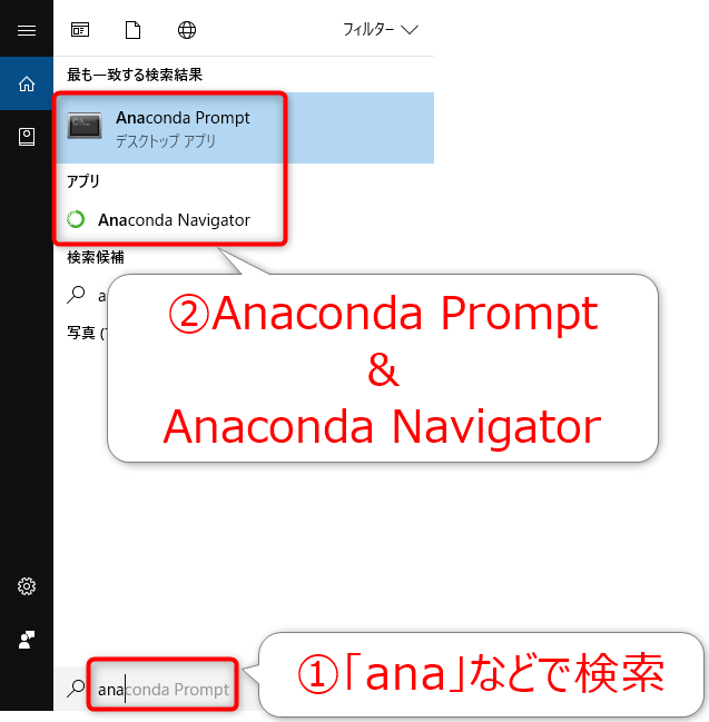 Anacondaのインストールを確認