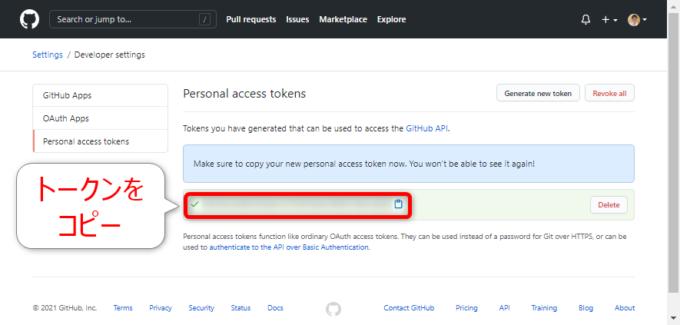 GitHubのトークンをコピー