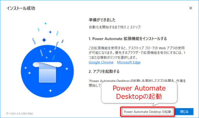 Power Automate Desktopの起動