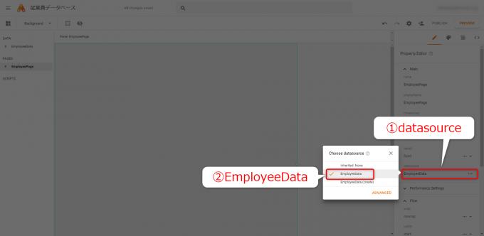 App Makerでページのdatasourceを設定する