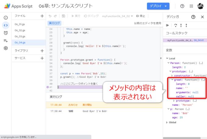 新IDEでプロトタイプメソッドを確認する