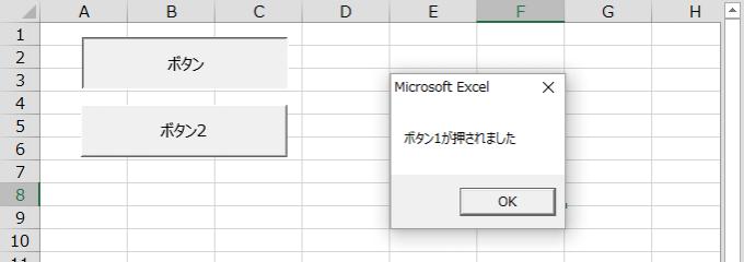 エクセルVBAで省略可能な引数を渡してボタンによるマクロ実行