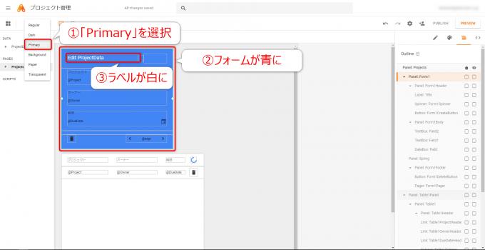 App MakerでフォームのスタイルをPrimaryに変更する