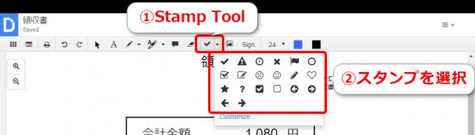 DocHubのStamp Toolでスタンプを挿入