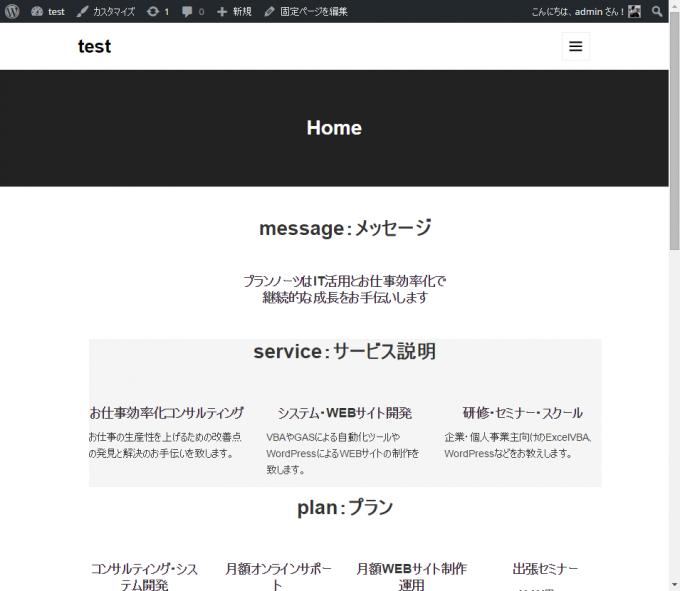 フロントページの表示設定後のトップページ