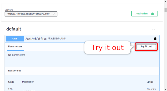 マネーフォワードクラウド請求書APIでTry it out