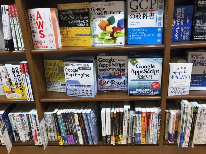 MARUZEN&ジュンク堂書店 渋谷店GAS