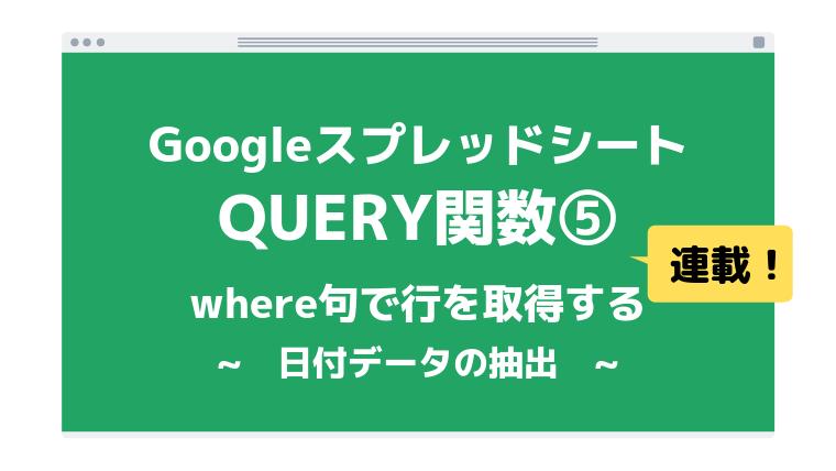 QUERY関数5アイキャッチ