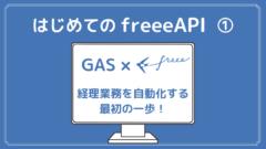 GAS・freeeAPI連携サムネイル