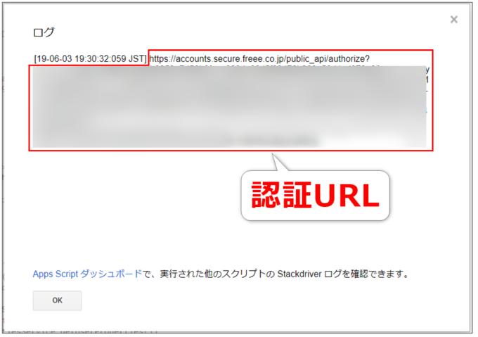 ログに認証URLが出力される