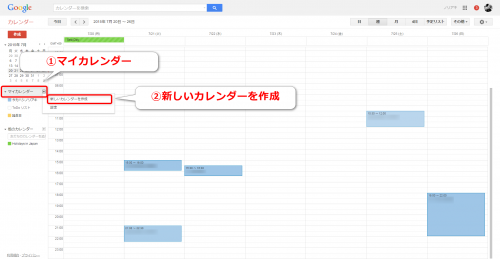 Googleカレンダーで新しいマイカレンダーを作る