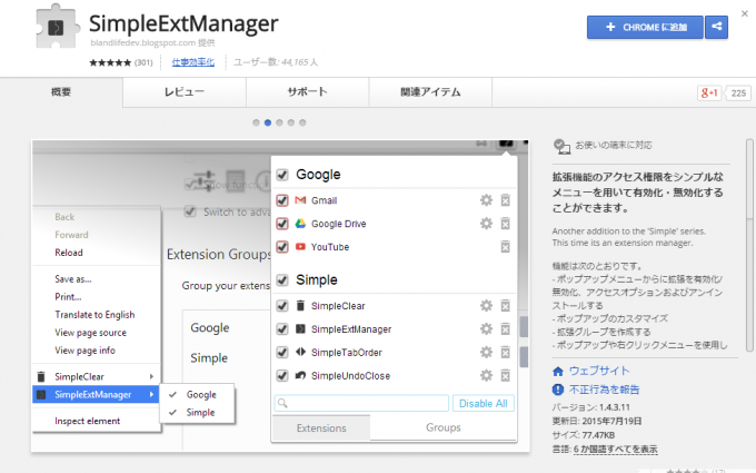 SimpleExtMagager