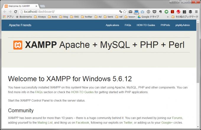 XAMPPのダッシュボード
