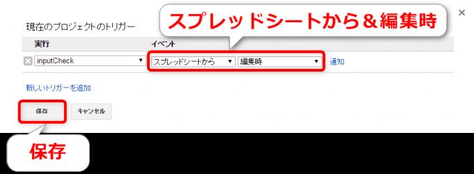 Google Apps Scriptのイベントトリガーをスプレッドシートの編集時に設定