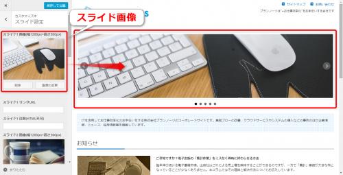 Wordpressカスタマイズ-スライド画像
