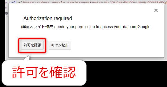 プロジェクトからのアクセスの許可を確認