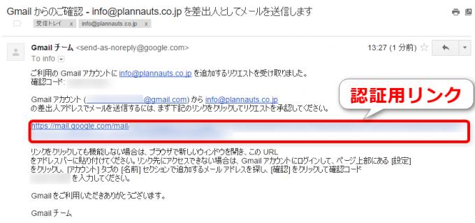 Gmailで送られてくる認証メール