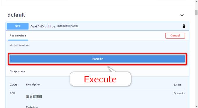 マネーフォワードクラウド請求書APIでExcecute