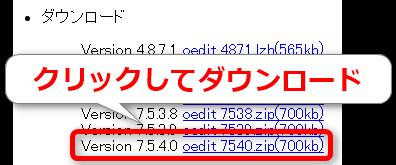 oedit-ダウンロード