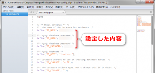 wp-config.phpの内容