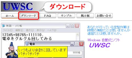UWSCダウンロード