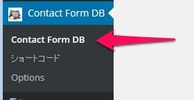 Contact Form DBメニュー