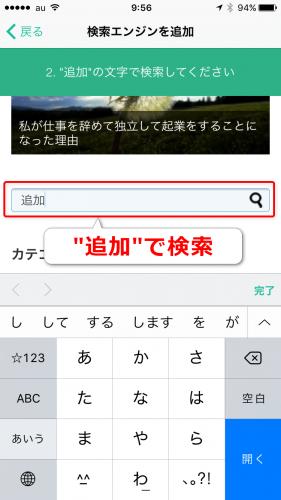 Eurecaで追加するウェブサイトの検索窓で追加