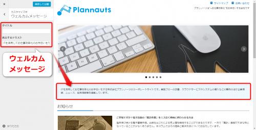 Wordpressカスタマイズ-ウェルカムメッセージ