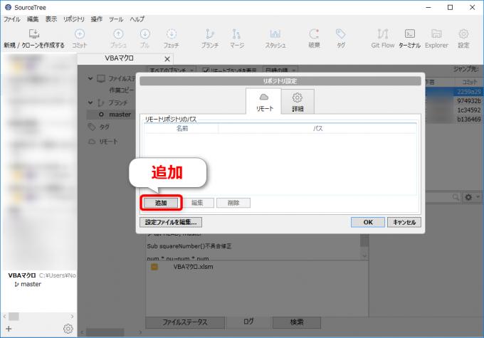SourceTreeでリモートリポジトリの追加