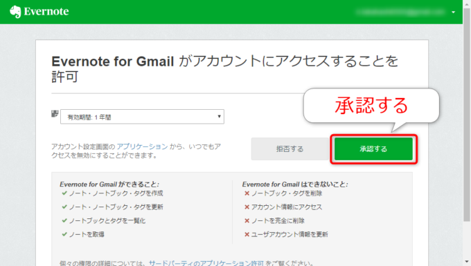 Evernoteアカウントへのアクセスを承認する