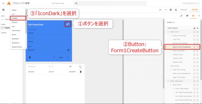 App Makerでフォームのボタンのバリアントを変更する