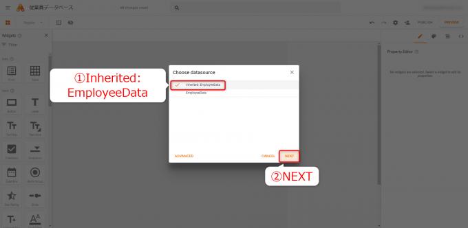 App Makerでフォームのdatasourceを選択