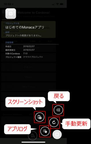 Monacaデバックアプリのメニュー