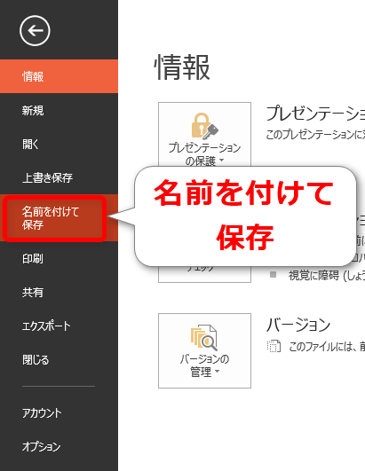 PowerPointで名前を付けて保存